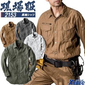 長袖シャツ ジーベック 2153 綿100% カジュアル 作業服 作業着 春夏 XEBEC ユニフォーム 2153シリーズ