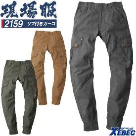 リブ付きカーゴパンツ ジーベック 2159 綿100% カジュアル ズボン 作業服 作業着 春夏 XEBEC ユニフォーム 2153シリーズ