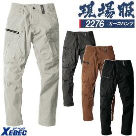 カーゴパンツ ジーベック 2276 ストレッチ ズボン カジュアル 作業服 作業着 春夏 XEBEC ユニフォーム 2274シリーズ