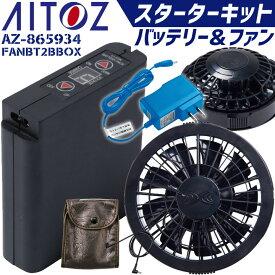 【即日発送】空調服 バッテリー&ファンセット アイトス スターターキット FANBT2BBOX LIULTRA1 RD9280BX リチウムイオン 大容量バッテリー 急速AC充電アダプター ケース 作業服 作業着