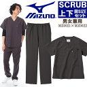 【あす楽】スクラブ ミズノ 上下セット 白衣 MIZUNO【チャコールグレー上下 男女兼用】 MZ-0021 MZ-0022 制電 制菌 医…
