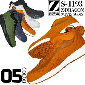 【即日発送】安全靴 ミドルカット スニーカー Z-DRAGON ハイカット安全靴 S1193 セーフティーシューズ 衝撃吸収 耐滑 作業靴 自重堂