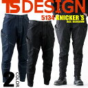 【即日発送】TS-DESIGN メンズニッカーズカーゴパンツ 5134 男性用 ズボン ストレッチ 作業服 作業着 デニム 藤和