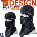 【即日発送】フェイスマスク 目出し帽 防寒 バラクラバ TS-DESIGN 84291 【秋冬】 目指し帽 防風 風除け 裏起毛 バイ…