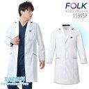 白衣 コート ドクターコート FOLK 長袖コート 男性用 医療 医師 薬剤師 通気性 軽量 1539SP SPポプリン フォーク シン…