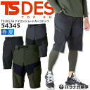 【即日発送】TS-DESIGN ナイロンショートカーゴパンツ 54345 TS DELTA メンズ オールシーズン ショートパンツ ズボン …