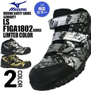 【あす楽】安全靴 ミズノ ハイカット MIZUNO F1GA1802 マジックテープタイプ オールマイティLS ミッドカットタイプ おしゃれ かっこいい スポーツ系 ハイカット スニーカータイプ セーフティー
