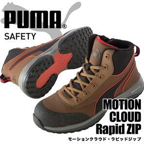 プーマ PUMA 安全靴 ハイカット モーションクラウド ラピッドジップ MOTION CLOUD RAPID ZIP グラスファイバー強化合成樹脂 スニーカー 作業靴 おしゃれ