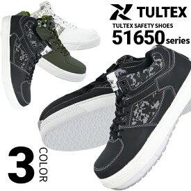 【あす楽】安全靴 セーフティシューズ az51650 底ゴム ミドルカット カモフラ柄 メッシュ 合成皮革 先芯入り TULTEX タルテックス 作業靴 アイトス