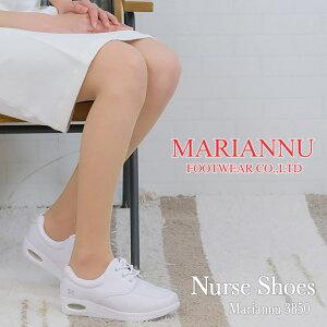 マリアンヌ ナースシューズ (MARIANNU No.3850)『ナースシューズ』 履きやすい 疲れにくい エステ ナース 日本製 エアーバックソール 滑りにくい