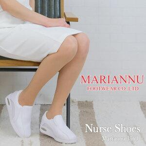 マリアンヌ ナースシューズ (MARIANNU No.3860)『ナースシューズ』 履きやすい 疲れにくい エステ ナース 日本製 エアーバックソール 滑りにくい
