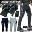 【あす楽】空調パンツ 空調服 セット エアセンサージョガーパンツ DG117 バッテリー&ファンセット KS-50 クロダルマ …