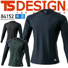 【送料無料】インナーシャツ 冷感 コンプレッション 長袖【TS-DESIGN 84152】【S-3L】接触冷感 吸汗速乾 消臭機能 UVカット 藤和