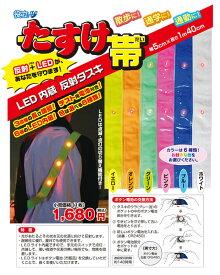 LED内蔵の反射たすき「たすけ帯」危険回避/視認性 【安全用品】