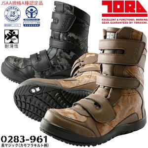 寅壱 安全靴 長マジック カモフラキルト柄 ブーツ 半長靴 0283-961 マジックテープ JSAA規格A種