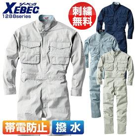 【刺繍無料】長袖つなぎ ジーベック つなぎ 1288シリーズ【1288】 作業着 作業服 制服 ユニフォーム XEBEC