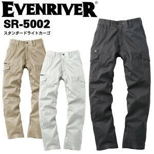 イーブンリバー スタンダードライトカーゴパンツ SR-5002 綿100% 春夏作業服 作業着 スタンダードシリーズ