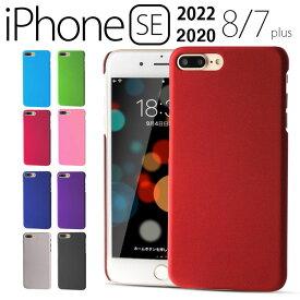 iPhoneSE2/8/7 ケース スマホケース ハード シンプル プラスチック 薄型 サラサラ マット 耐衝撃 さらさら しっとり質感 ブラック ホワイト レッド などカラー豊富 アイフォンSE8/7 アップル