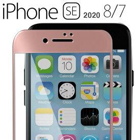iPhoneSE2/8/7 フィルム 強化 ガラス フィルム 画面 液晶 保護フィルム ラウンドエッジ 飛散防止 薄い 硬い アイフォンSE8/7 アップル