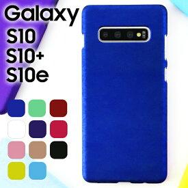 Galaxy S10 ケース S10+ plus プラス ハード シンプル プラスチック スマホケース 薄型 サラサラ マット 汚れ 指紋 防止 耐衝撃 ギャラクシー S10e SC-03L SC-04L SCV41 SCV42 さらさら スマホケース しっとり スマホカバー ブラック ホワイト レッド などカラー豊富 (A)