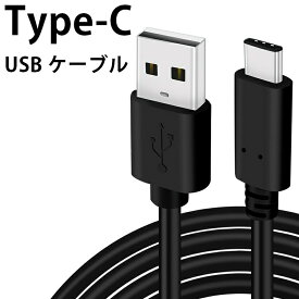 Type-C ケーブル USB 3A 高速充電 XPERIA Galaxy AQUOS HUAWEI など 他機種対応 エクスペリア ギャラクシー アクオス Mac Book Pro 送料無料 docomo au sofbank UQ SIMフリー(A)