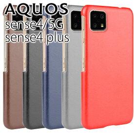 AQUOS sense4 sense5G ケース plus スマホケース 背面レザーの質感がオシャレなハードケース レザー 革 背面 しっとり質感 手に馴染む スマホカバー 合革 PUレザー レトロ アンティーク おすすめ SHG03 SH-41A センス4/5G プラス シャープ