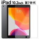 iPad 10.2 フィルム PET フィルム 画面 液晶 保護フィルム 薄い 選べるフィルム 透明 クリア 10.2インチ 第7世代 アップル