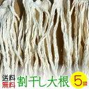 【送料無料】乾燥野菜 国産 割干し大根 40g×5個(無添加)*北海道産・農家の手づくり 干し野菜* ドライフード …