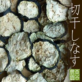 乾燥野菜 国産 切干しなす 10g(無添加)*北海道産・農家の手づくり 干し野菜* ドライフード 保存食 乾燥なす