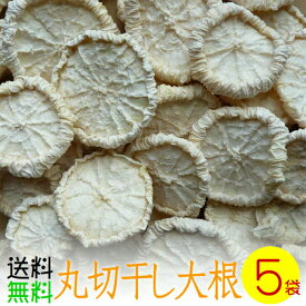 【送料無料】乾燥野菜 国産 丸切干し大根 60g×5(無添加)*北海道産・農家の手づくり 干し野菜* ドライフード 保存食 乾燥大根