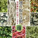 【送料無料】乾燥野菜 国産 選べる5個セット 大根・なす・ピーマン・ささぎ・ブロッコリー・鷹の爪・バジル・イタリアンパセリ(無添加)*北海道産・農家の手づくり 干し野菜* ドライフード 保存食