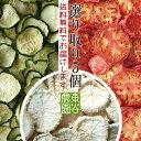 【送料無料】乾燥野菜 国産 選べる5個セット トマト・ズッキーニ・大根(無添加)*北海道産・農家の手づくり 干し野菜* ドライフード 保存食