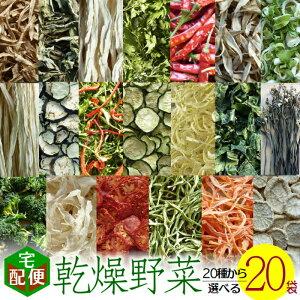 【送料無料】乾燥野菜 国産 20種類から選べる干し野菜セット*わらび・かんぴょう・大根菜・にんじん・ごぼう・ねぎ・玉ねぎ・トマト・ズッキーニ・大根・なす・ピーマン・ささぎ・