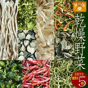 【送料無料】乾燥野菜 国産 選べる5個セット 大根・なす・ピーマン・ささぎ・ブロッコリー・鷹の爪・バジル・イタリアンパセリ(無添加)*北海道産・農家の手づくり 干し野菜* ド
