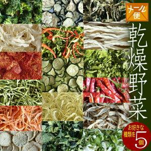 【送料無料】乾燥野菜 国産 18種類から選べる干し野菜セット(5個) 大根菜・にんじん・ごぼう・ねぎ・玉ねぎ・トマト・ズッキーニ・大根・なす・ピーマン・ささぎ・ブロッコリー・