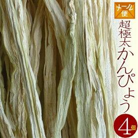 【送料無料】乾燥野菜 国産 超極太かんぴょう 45g×4個(無添加)*北海道・農家の手づくり 干し野菜* ドライフード 干し夕顔