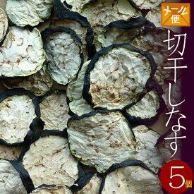 【送料無料】乾燥野菜 国産 切干しなす 10g×5個(無添加)*北海道産・農家の手づくり 干し野菜* ドライフード 保存食 乾燥なす