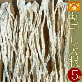 【送料無料】乾燥野菜 国産 割干し大根 40g×5個(無添加)*北海道産・農家の手づくり 干し野菜* ドライフード 保存食 乾燥大根