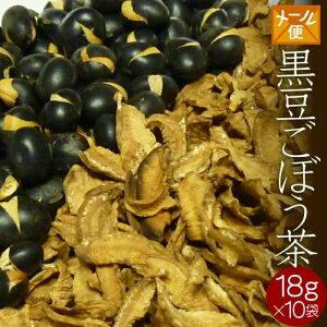 【送料無料】 国産 黒豆ごぼう茶 18g×10袋入 *北海道産 手づくりのお茶 無添加*