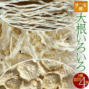【送料無料】乾燥野菜 国産 干し大根4個詰合せ(無添加)*北海道産・農家の手づくり 干し野菜* ドライフード 保存食 乾燥大根