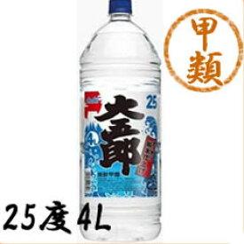 甲類焼酎 大五郎 25度 4リットルペットボトル/4000ml/4L /