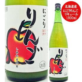 天然果実使用『しあわせ果実』【北海道産 にごりりんご】 1800ml /リキュール /