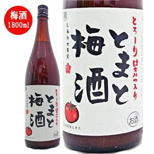 しあわせ果実 とろ〜り梅酒【北海道産 トマトはちみつ梅酒】 1800ml / とまと リキュール /