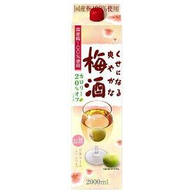 くせになる爽やかな梅酒 2.0リットルパック/2000ml/2.0L /