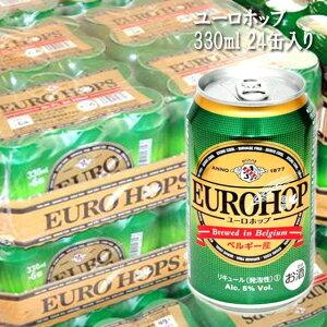 ビールの本場ベルギー産の新ジャンル(第三ビール)ユーロホップ 330ml 24缶入り/輸入新ジャンル/輸入第3ビール/輸入第三ビール /