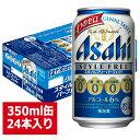 アサヒ スタイルフリー パーフェクト 350ml24缶入り