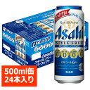 アサヒ スタイルフリーパーフェクト 500ml24缶入り