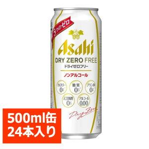 5つのゼロアサヒ ドライゼロ フリー500ml 24缶入り【プリン体ゼロのノンアルコール】 / 父の日 お歳暮 クリスマス お年賀 お正月