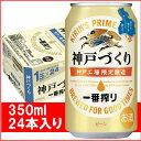 キリン一番搾り 神戸づくり 350ml 24缶入り
