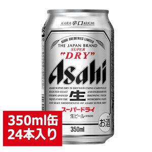 アサヒ スーパードライ 350ml缶 24本入り / 父の日 お歳暮 クリスマス お年賀 お正月 /